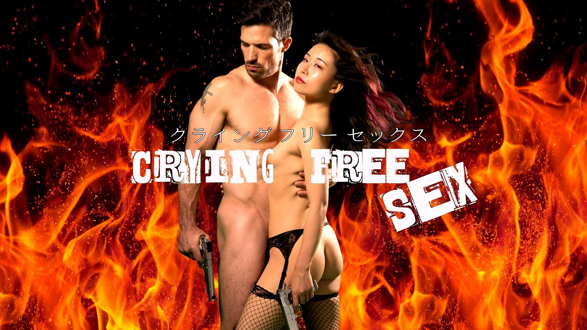 映画レビュー「クライング フリー セックス」