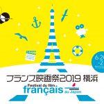 フランス映画祭2019 横浜  「男と女」クロード・ルルーシュ来日