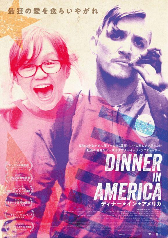 映画レビュー「ディナー・イン・アメリカ」